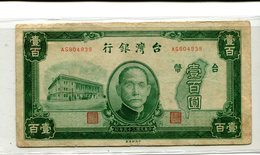 TAIWAN 100 YUAN 1947 XF 7.25 - Taiwan