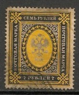 Timbres - Russie -1884 - 7 K - - 1857-1916 Empire