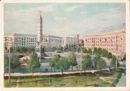 Minsk - Monumet To Soviet Army Men And Belarus Partisans Who Fell In WWII - 1956 - Belarus USSR -  Unused - Belarus