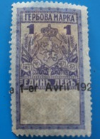 БЪЛГАРИЯ Миниатюра BŬLGARIYA BŬLGARIYA Miniatyura BULGARIE BULGARIA Vignette-Erinnophilie,Timbre,stamp,Bollo-Viñeta - Sports