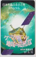 SPACE - JAPAN 25 - Ruimtevaart