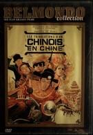 Les Tribulations D'un Chinois En Chine - Film De Philippe De Broca - Jean-Paul Belmondo - Ursula Andress . - Cómedia