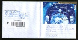 UKRAINE 2007 R-cover Space. Stamp 50th Anniversary Of The Launch Of The First Earth Satellite, Korolev, Glushko - Lettres & Documents