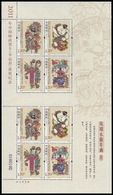 2011, China VR, 4216-19 Y KB ZD, ** - 1949 - ... République Populaire