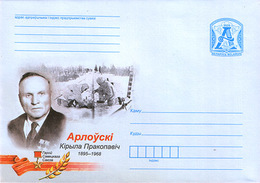 Belarus 2020 Orlovsky Hero Of The USSR Regular Stationery Cover MNH - Belarus