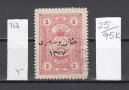 95K25 / 1921 - Michel Nr. 752 Used ( O ) - 5 Pia Anatolia Republik Turkey Turkije Turquie Turkei - 1920-21 Anatolië
