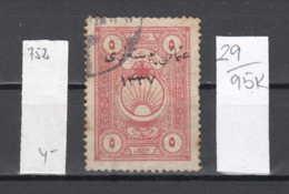 95K29 / 1921 - Michel Nr. 752 Used ( O ) - 5 Pia Anatolia Republik Turkey Turkije Turquie Turkei - 1920-21 Anatolië