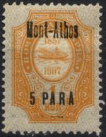 Russie-Levant, 1909-10,Mont Athos, 5 Para Sur 1 K, Neuf MH* - Turkish Empire