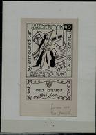 ISRAEL 1948 RISHON LE ZION DESIGNER PRIN WITH ARTIST EVA SAMUEL SIGNATURE WITH CERTIFICATE H.MUENTZ VERY RARE!! - Non Dentelés, épreuves & Variétés