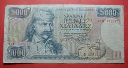 Greece 5000 Drachmai 1984 Error - Grèce