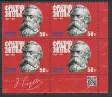 2838 Mih 2615 Russia 03 2020 Stamps Friedrich Engels No Additional Fees Deutscher Historiker Philosoph - 1992-.... Federazione