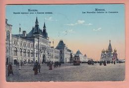 OLD POSTCARD - RUSSIA - MOSCOU - MOSKOW - NOUVELLES GALERIES DE COMMERCE - TRAM - Russia
