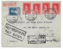 1930 - GRECE - ENVELOPPE De CORFOU Par HYDRAVION AULO JUSQU'à MARSEILLE => PARIS - Lettres & Documents