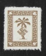 TUNISIE 1943 - AFRIKAKORPS - PALMIER - FAUX - Ohne Zuordnung