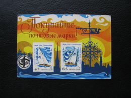 USSR Soviet Russia Pocket Calendar Buy Stamps Sailboats Yachts 1980 - Calendars