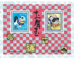 Ref. 50964 * MNH * - JAPAN. 1994. NEW CHINESE YEAR OF THE DOG . NUEVO AÑO CHINO DEL PERRO - Unused Stamps