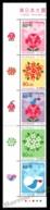 Japan - Japon 2011 Yvert 5460-64, Art. Flowers & Hearts, Benefit Tsunami Victims - Vertical Strip - MNH - 1989-... Keizer Akihito (Heisei-tijdperk)