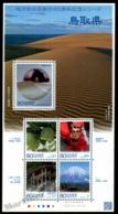 Japan - Japon 2011 Yvert 5542-46, Geography. Totori Landscapes - Sheetlet - MNH - 1989-... Keizer Akihito (Heisei-tijdperk)