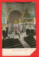 SOPHIA  Intérieur De La Synagogue  .......... Carte Avec Défauts - Jewish