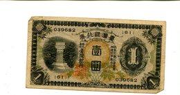 TAIWAN JAPAN OCCUPATION 1 YEN 1932 FINE 2.75 - Taiwan
