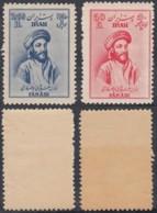 Iran 1951 - Michel 838/9xx (DD)DC7300 - Iran
