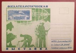 RUSSIE RUSSIA URSS Carte Expo Philatélique - Timbre Sur Timbre De 1931 50 K Bleu - Cf Scan - Zonder Classificatie