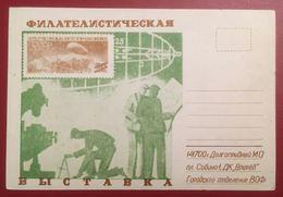 RUSSIE RUSSIA URSS Carte Expo Philatélique - Timbre Sur Timbre De 1931 50 K Marron - Cf Scan - Zonder Classificatie