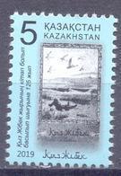 "2019. Kazakhstan, Definitive, 125y Of Edition Of The Book ""Kyz Zhibek"", 1v, Mint/** - Kazakistan"