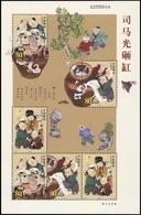2004, China VR, Block 119, ** - 1949 - ... République Populaire