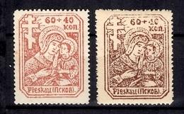 Pleskau Occupation Allemande Michel N° 12x Et 12y Neufs ** MNH. TB. A Saisir! - Occupation 1938-45