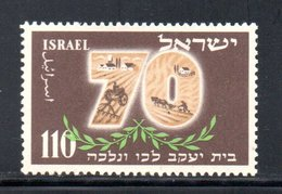 1952 - YT 64 NEUF ** TRES BEAU - Israel