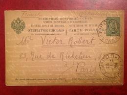 Cachet Jérusalem Ierusalem Poste Russe Du Levant , Gintch - Israele