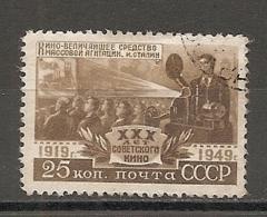 RUSSIE -  Yv N° 1409  (o)  Cinéma Soviétique Cote  20 Euro  BE 2 Scans - 1923-1991 UdSSR