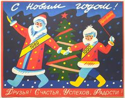 DED MOROZ And SNOW MAIDEN ☭ Soviet USSR Original POSTER PERESTROIKA Primitive - Manifesti