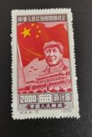Chine 1950 CN 851 Mao Tse Tung Bâtiments | Chef D'état | Drapeaux | Hommes | Personnalités | Politiciens | Révolutionna - Official Reprints