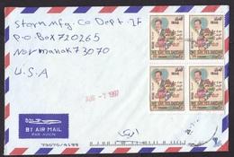 Iraq: Airmail Cover To USA, 1997, 4 Stamps, Slogan Saddam Hussein, Dictator Love, Propaganda (1 Stamp Damaged) - Irak