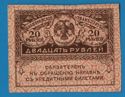 """RUSSIA 20 Rubles  """"Kerenskiy Ruble""""ND (04.09.1917)  P# 38 - Russie"""