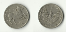 5 FIVE DRACHMA – DRACHMES - GREEK COIN – 1973 - GREECE - HELLAS - ΠΕΝΤΕ ΔΡΑΧΜΕΣ - Grèce