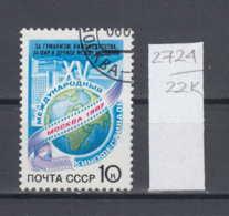 22K2724 / 1987 - Michel Nr. 5736 Used ( O ) The 15th International Film Festival In Moscow , Russia Soviet Union - Gebruikt