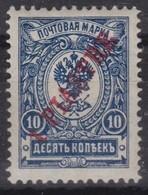 LEVANT RUSSE  1900:   Le Timbre De 10 Kopeks Surchargé 1 Piastre, Neuf * - Levant