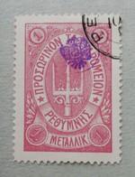 CRETE RUSSIAN P.O IN RETHYMNON 1899 USED - Kreta
