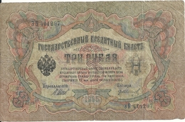RUSSIE 3 RUBLES 1905 VG+ P 9 - Russie
