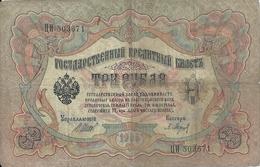 RUSSIE 3 RUBLES 1905 VF P 9 - Russie
