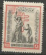 Lebanon - Anti TB Seal Unused No Gum - Lebanon