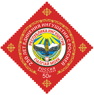 Russia 2020 Ingushetia Stamp MNH - Unused Stamps