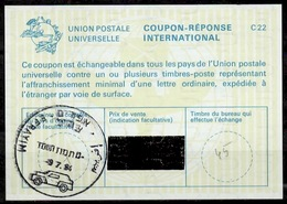 EFRAYIM 9.7.84  ISRAEL DOAR NA MOBILE POST OFFICE On Int. Reply Coupon Reponse Antwortschein IAS IRC La23 - Cartas
