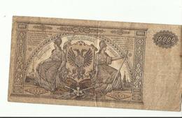 Billet De  10000 Roubles 1919 - Russie