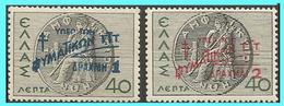 GREECE-GRECE - HELLAS 1945:  Charity Stamp Complet Set MNH** - Liefdadigheid
