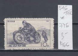 11K546 / 1966 - Michel Nr. 746 MN ( * ) Motorbikes Moto Motorrader , Korea, North Coree Du Nord - Korea, North