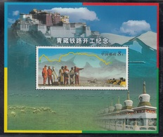 CHINA 2001 MS CONTRUCTION OF THE QINGHAI -TIBET RAILWAY CATALOGUE SG MS4655  MNH - 1949 - ... People's Republic
